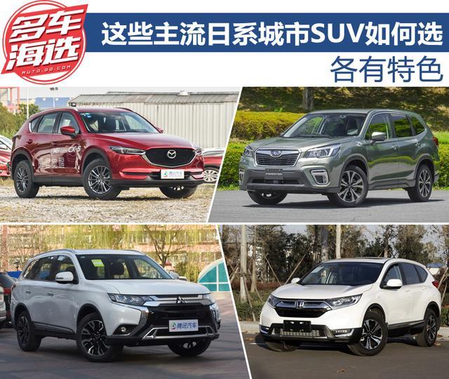 各有特色 这些主流日系城市SUV如何选