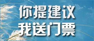 提建议赢上海车展门票活动