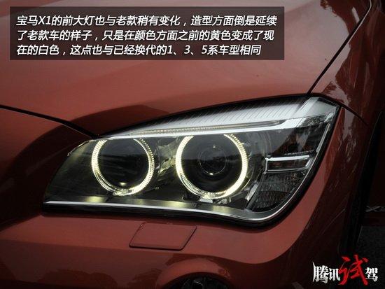 腾讯试驾2013款华晨宝马X1 更强调个性