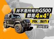 不是所有的G500都是4×42