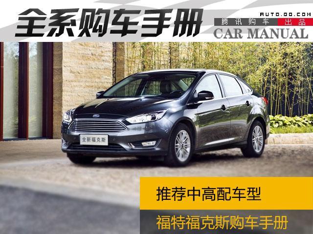 全新福克斯购车手册 推荐中高配车型