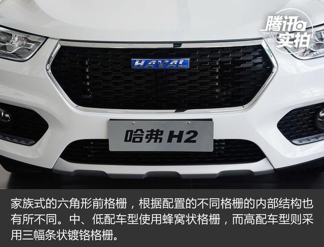 H2的双重性格 实拍哈弗H2蓝标版1.5T自动型