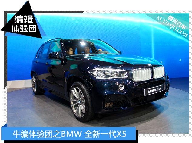 牛编体验团之全新BMW X5换代新作有遗憾