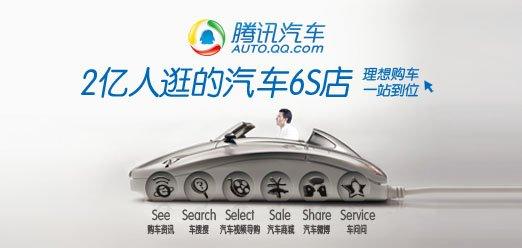 """腾讯汽车""""6S""""服务 一站式导购平台更加便捷"""