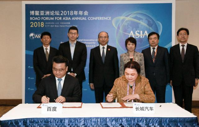 长城与百度签署战略合作 发力自动驾驶等四大领域