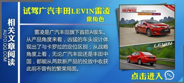 试驾广汽丰田雷凌双擎 低价混动新时代
