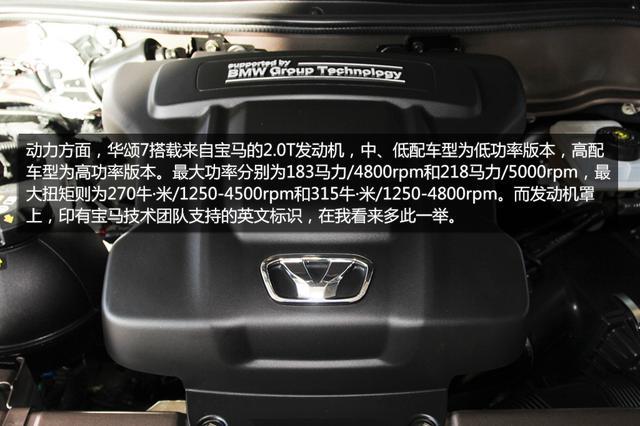 [新车实拍]华颂7到店实拍 首款自主高端MPV