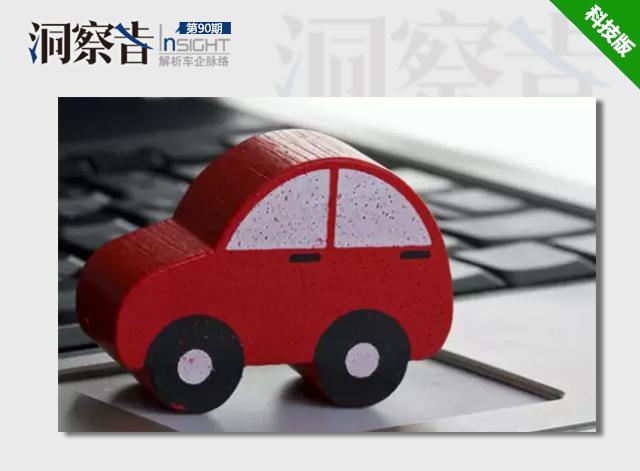 洞察者:互联网汽车 玩概念还是真下本?