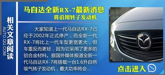 马自达将推高端小型车 剑指mini高清图片