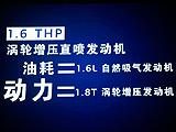 1.6L THP涡轮增压发动机的介绍