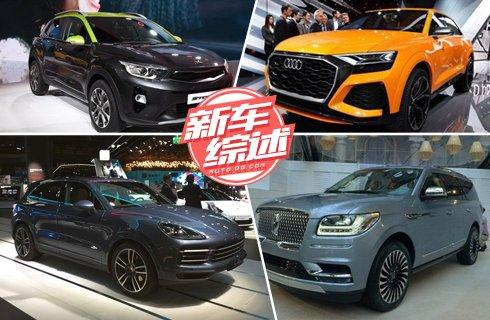 2017广州车展重磅新车全预览