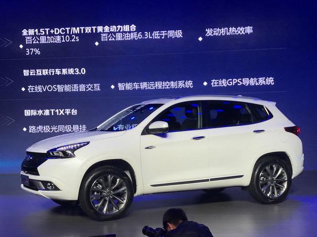 瑞虎7 1.5T新车型上市 全系售9.79-15.09万