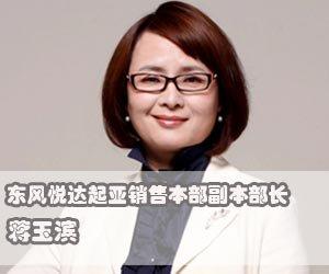 东风悦达起亚销售本部副本部长蒋玉滨