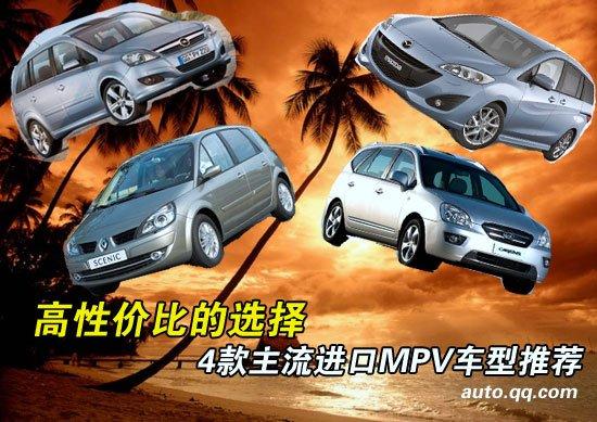 高性价比的选择 4款主流进口MPV车型推荐