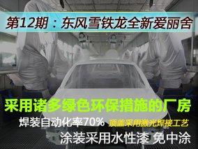 腾讯造车探访武汉神龙第三工厂 解密全新爱丽舍如何保证全球品质