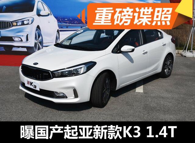 东风悦达起亚新款K3 1.4T版详细实拍图曝光