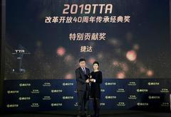 2019TTA改革开放40周年传承经典之特别贡献奖