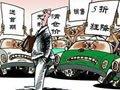 """车价从""""向世界接轨""""到""""和中国接轨"""""""