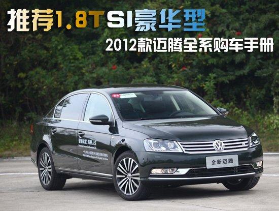 2012款迈腾全系购车手册 推荐1.8TSI豪华型