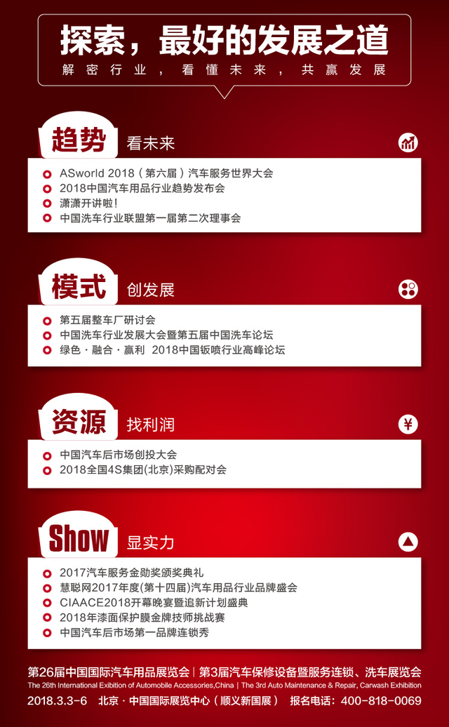 """雅森北京展改名内藏""""玄机"""",捅破了汽车后市场很多真相!"""