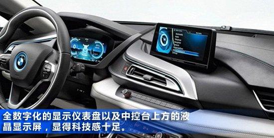 宝马i8量产版图解 宝马i8内饰最惊艳的要数全数字化的显示仪表盘以及