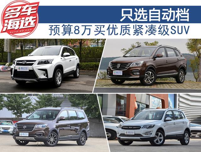 只选自动挡 6万起自主紧凑级SUV推荐