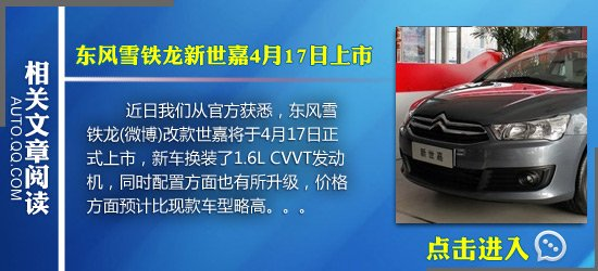 [海外新车]雪铁龙全新DS Wild Rubis概念车