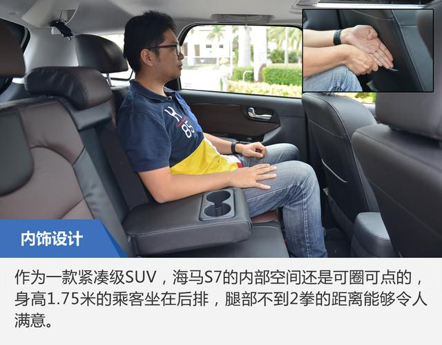 试驾2017款海马S7 外观优化/质感升级