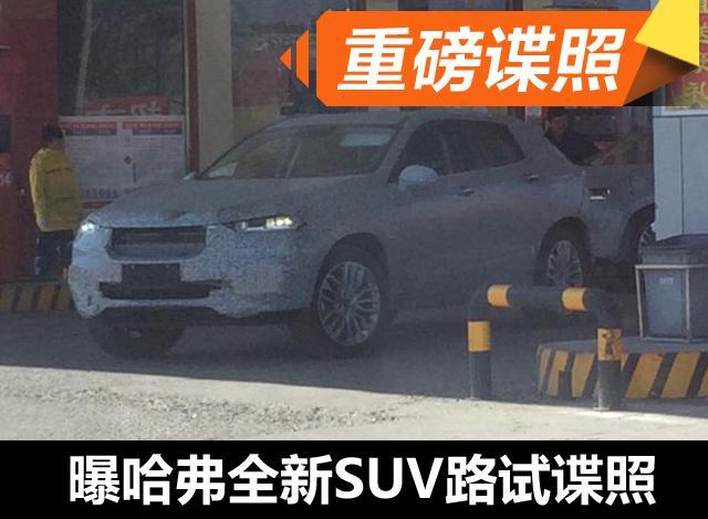曝哈弗全新SUV路试谍照 定位运动SUV车型
