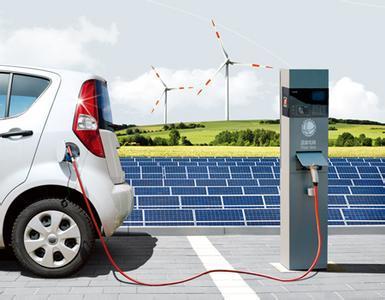 电动车充电接口标准发布 充电桩将互相兼容