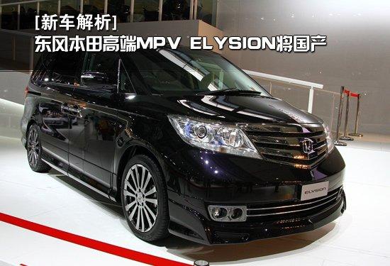 [新车解析]东风本田高端MPV ELYSION将国产