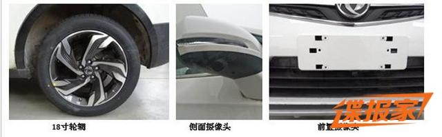 前脸有变化新款东风风神AX5申报图曝光_云南快乐十分最近50期