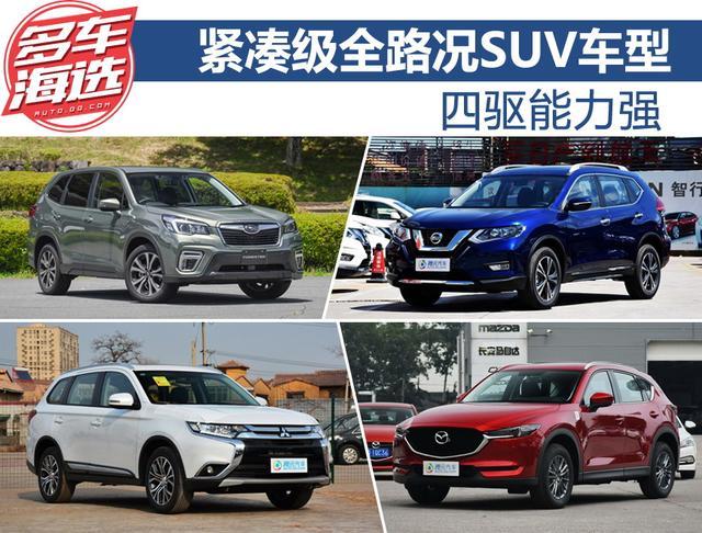 四驅能力強 緊湊級全路況SUV車型推薦
