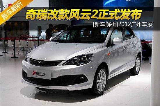 [新车解析]奇瑞改款风云2广州车展发布