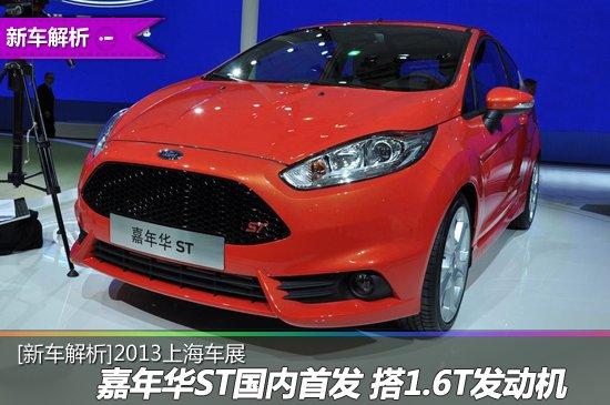 [新车解析]嘉年华ST国内首发 搭1.6T发动机