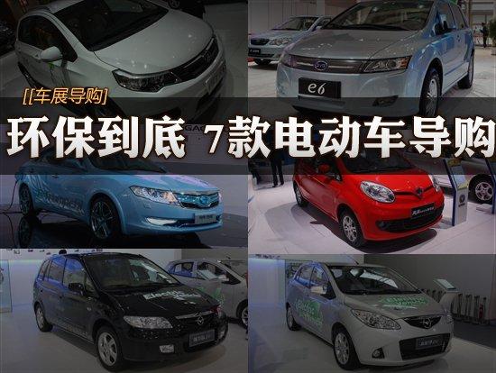 [车展导购]环保到底 车展7款电动车导购