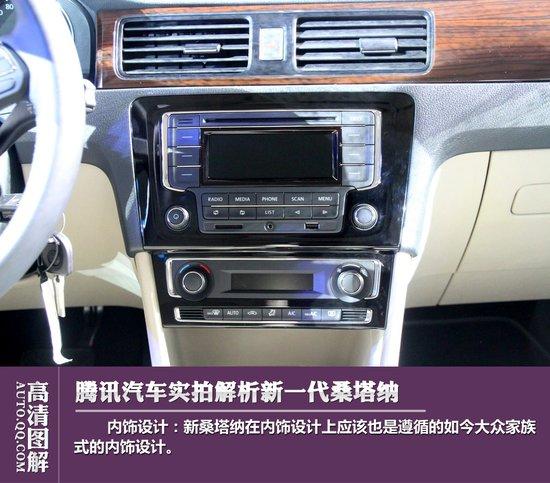 上海大众全新一代桑塔纳发布高清图片