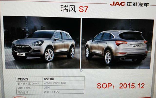 江淮瑞风S7无伪实车曝光 定位为中型SUV