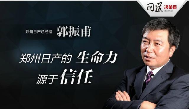 问道第46期:郑州日产的生命力源于信任