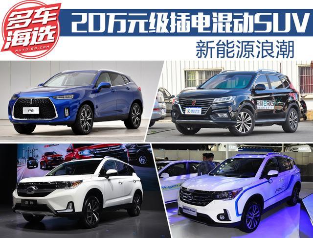 新能源浪潮 20万元级插电混动SUV推荐