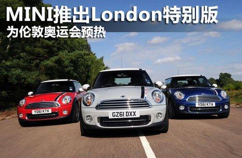 MINI推出London特别版 为伦敦奥运会预热