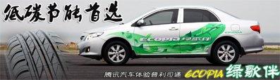 低碳节能首选 腾讯汽车体验普利司通ECOPIA绿歌伴轮胎