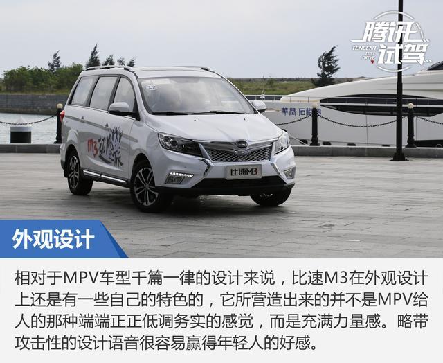 试驾比速首款MPV比速M3 用心之作