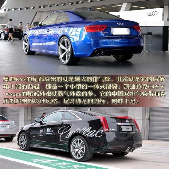 风格的碰撞 奥迪RS5全面对比凯迪拉克CTS-V Coupe