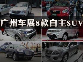 都是大块头 广州车展8款重量级自主SUV前瞻