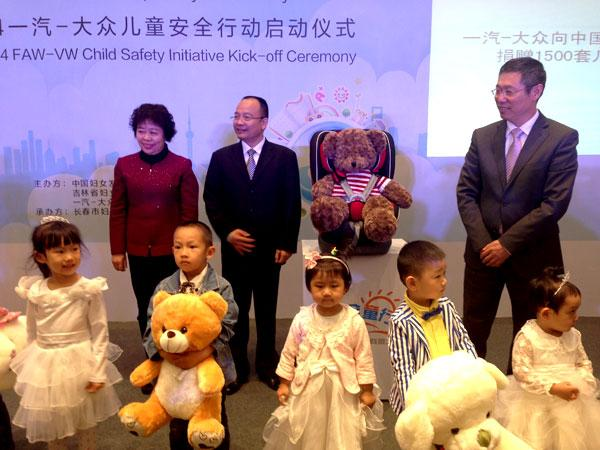 2014一汽-大众儿童安全行动正式启动