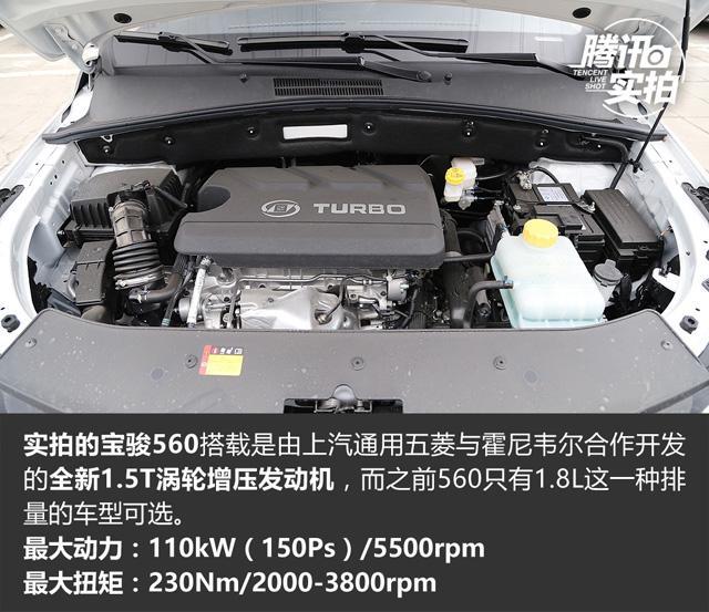 性能提升还省油 实拍宝骏560/730 1.5T版