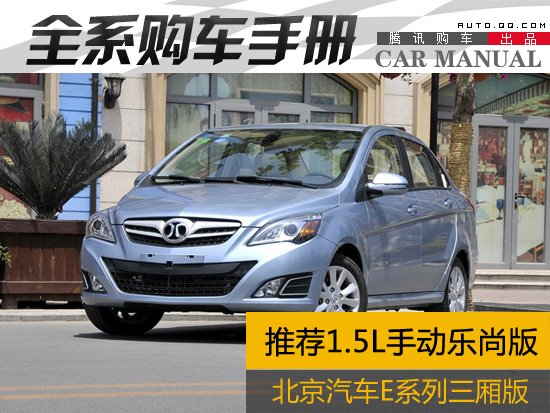 推荐1.5L手动乐尚版 北汽E三厢购车手册高清图片