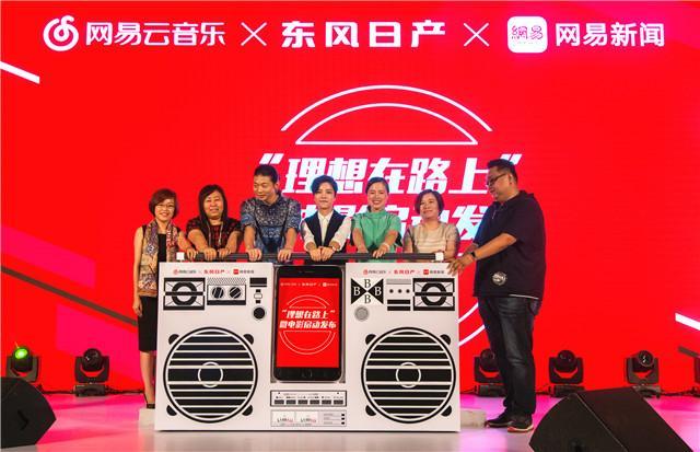 2016年理想音乐行走季正式开启东风日产eq7250ac,东风日产全民图片