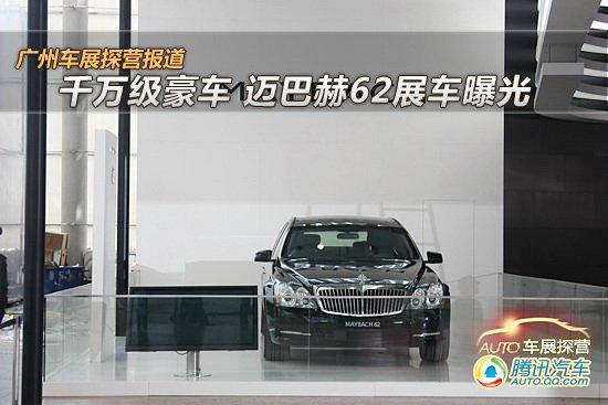 [车展探营]千万级豪车 迈巴赫62展车曝光